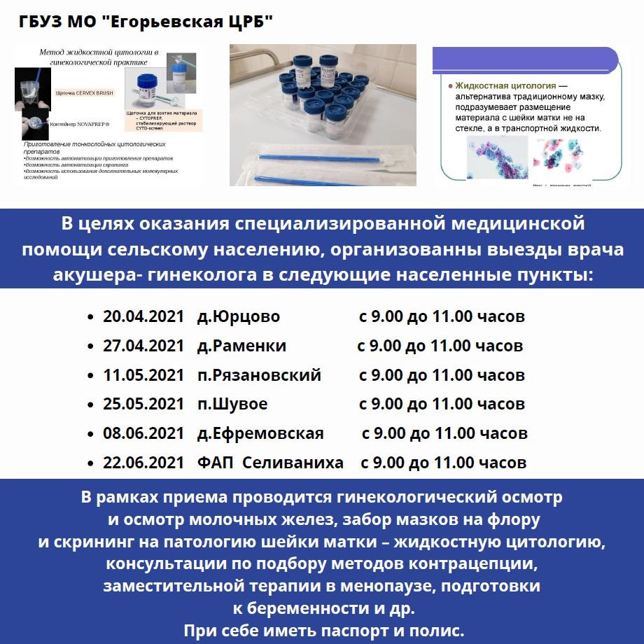 Выезд акушера-гинеколога в населённые пункты г.о. Егорьевск