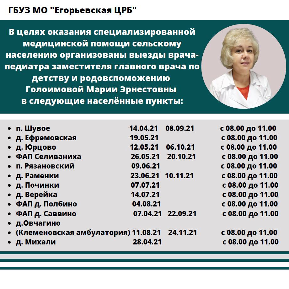 Выезд педиатра в населённые пункты г.о. Егорьевск