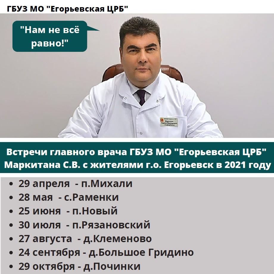 Встречи главного врача Егорьевской ЦРБ с жителями г.о. Егорьевск в 2021 году
