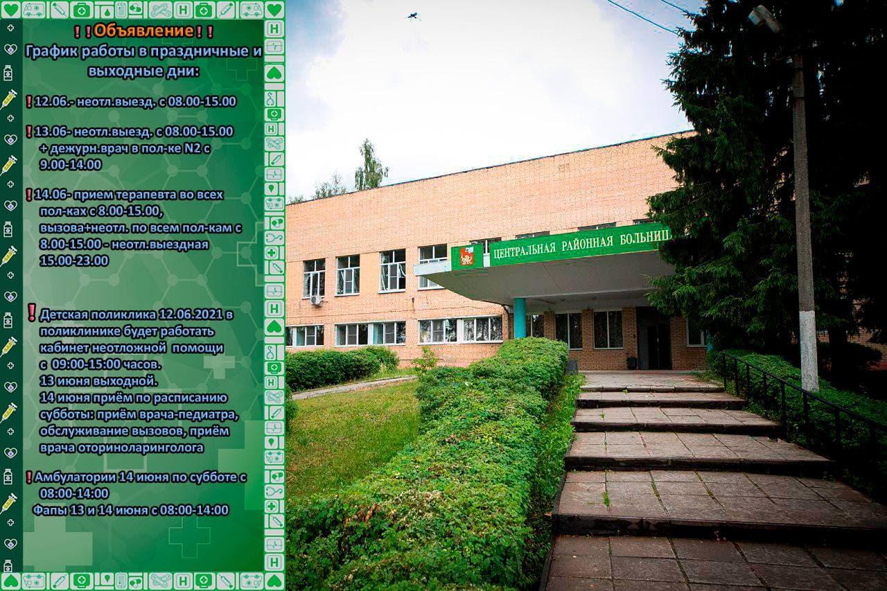 График работы учреждения в праздники (День России)