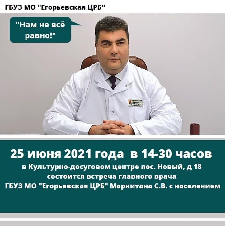 Встреча главного врача с населением г.о.Егорьевск в п.Новый