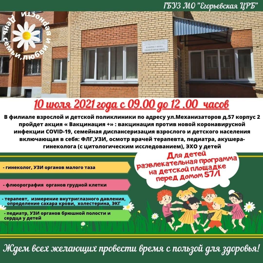 «День семьи, любви и верности» — Приглашаем 10 июля в кабинет врача на ул.Механизаторов.