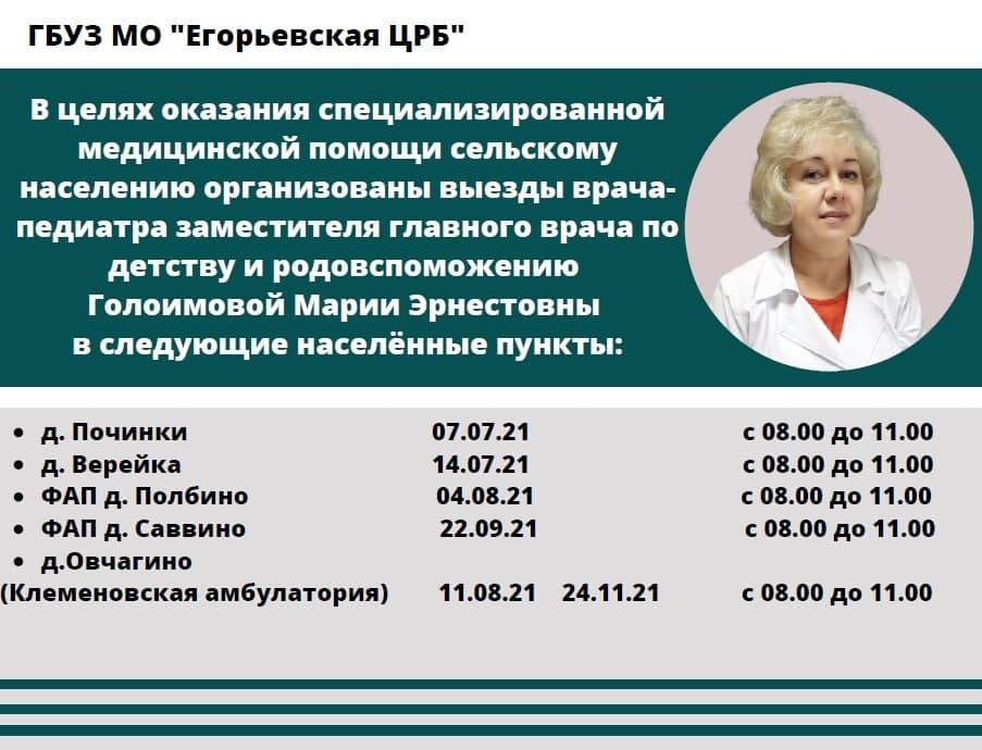 Выезд врача-педиатра в населённые пункты г.о. Егорьевск