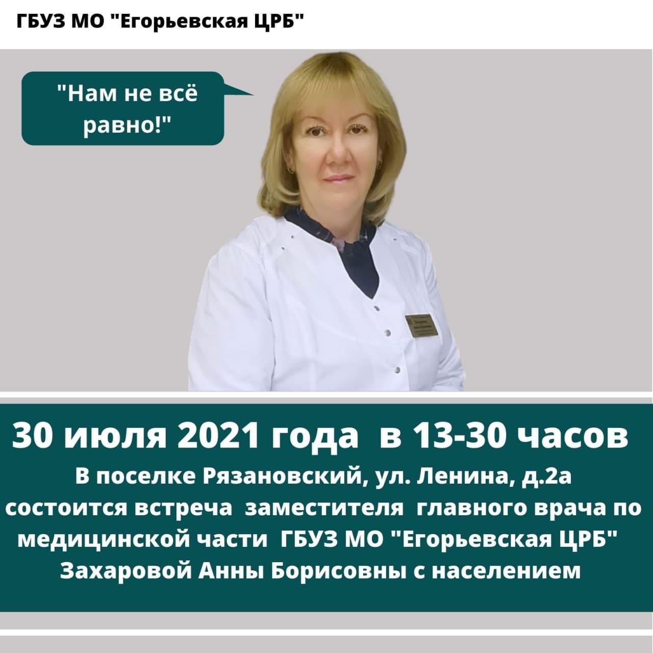 Встреча заместителя главного врача по медицинской части с населением г.о.Егорьевск в рп.Рязановский