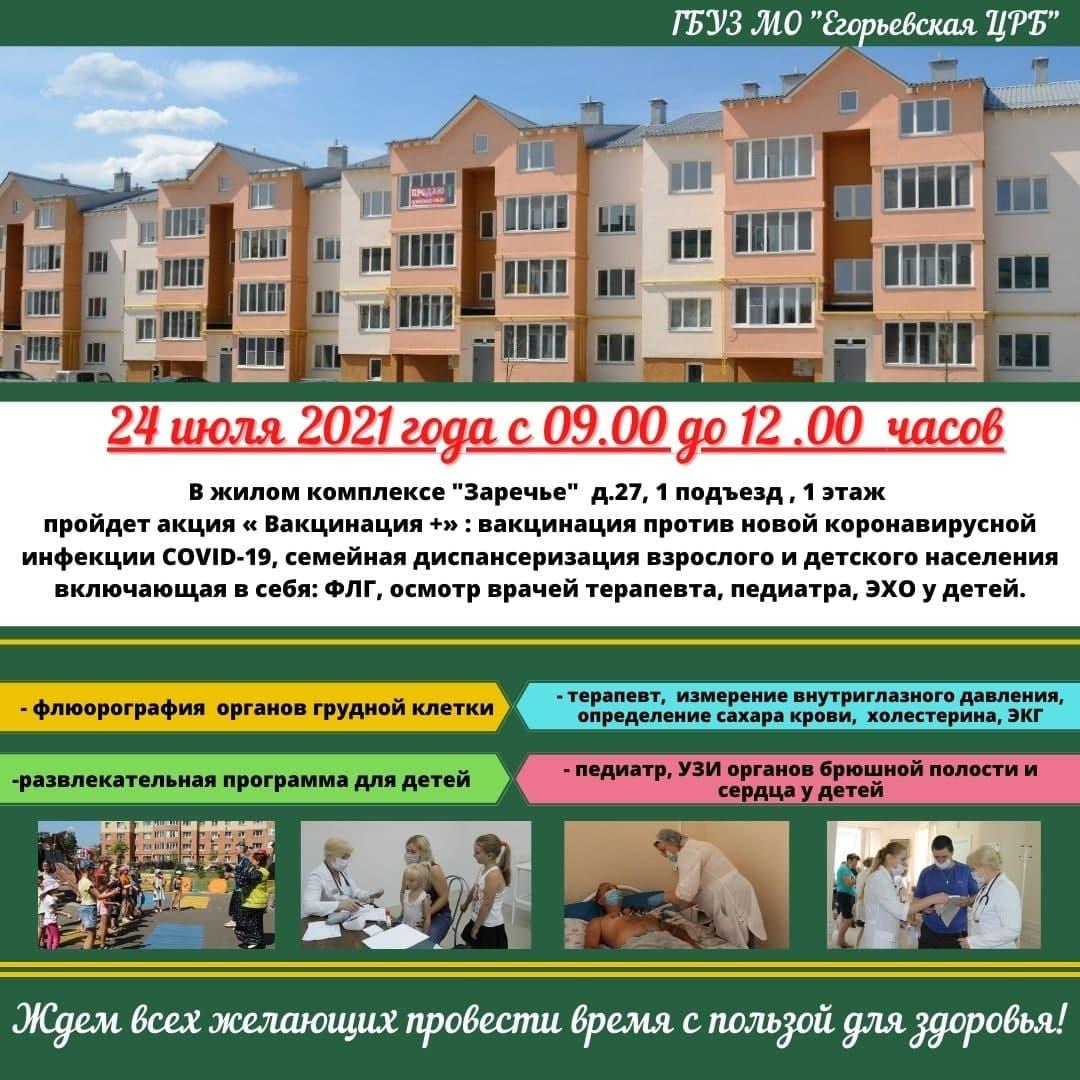 24 июля приглашаем на акцию «Вакцинация+» в ЖК «Заречье».