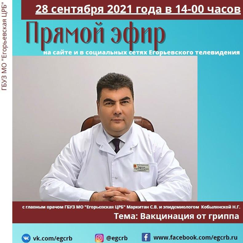 «Вакцинация против гриппа» — прямой эфир с главным врачом 28 сентября 2021 года.