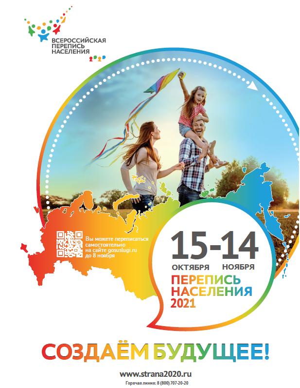 Всероссийская перепись населения — с 15 октября по 14 ноября 2021 года