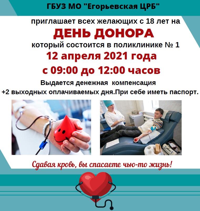 День донора 12 апреля 2021 года с 09:00 до 12:00